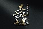 katsu31さんの日本酒「大阪空舟」の筆文字ロゴと和船の絵、どちらかだけでもOKへの提案