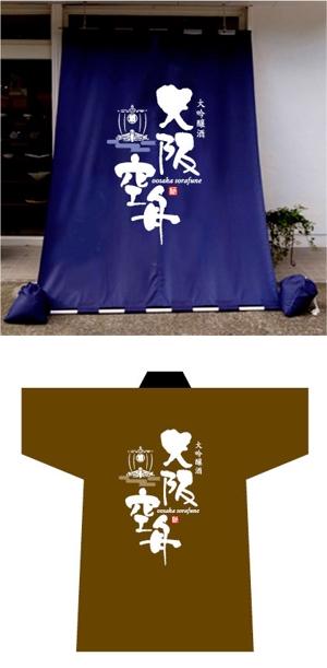 saiga005さんの日本酒「大阪空舟」の筆文字ロゴと和船の絵、どちらかだけでもOKへの提案