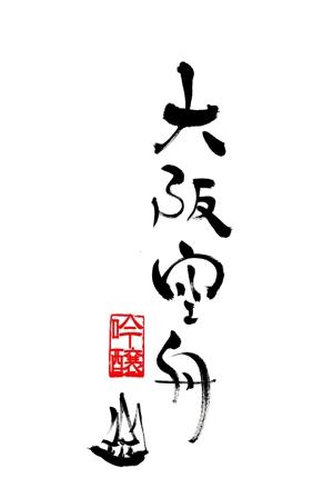 keisenさんの日本酒「大阪空舟」の筆文字ロゴと和船の絵、どちらかだけでもOKへの提案