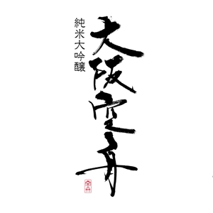 gettysさんの日本酒「大阪空舟」の筆文字ロゴと和船の絵、どちらかだけでもOKへの提案