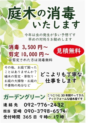 hirouさんの造園業のポスティング用 チラシへの提案