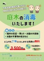 haseryo_yuhuy5urさんの造園業のポスティング用 チラシへの提案