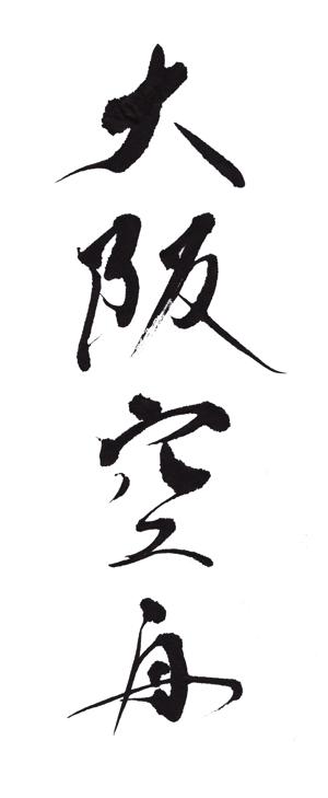ranshuさんの日本酒「大阪空舟」の筆文字ロゴと和船の絵、どちらかだけでもOKへの提案