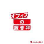 RISUさんの毎日オフィスにお弁当をお届け「オフィスの置き弁」のロゴ制作への提案