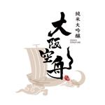 日本酒「大阪空舟」の筆文字ロゴと和船の絵、どちらかだけでもOKへの提案