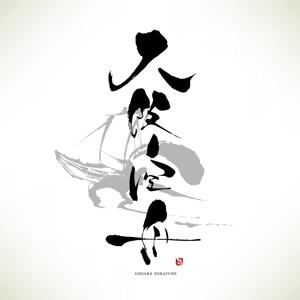 yoshidadaさんの日本酒「大阪空舟」の筆文字ロゴと和船の絵、どちらかだけでもOKへの提案