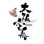 fukumitaka2018さんの日本酒「大阪空舟」の筆文字ロゴと和船の絵、どちらかだけでもOKへの提案