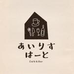 a-tsuruさんの住宅街にある癒しのカフェへの提案