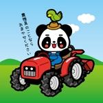 ogi--さんのパンダがトラクターに乗っているマスコットキャラクターデザインへの提案