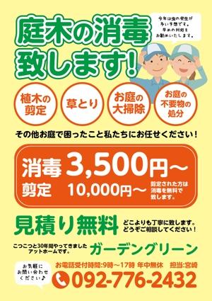 syuninuさんの造園業のポスティング用 チラシへの提案