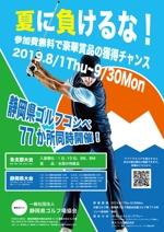 静岡県イベントのポスターデザインへの提案