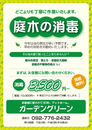 Design-Office-Ogawaさんの造園業のポスティング用 チラシへの提案