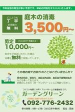 sachikokudoさんの造園業のポスティング用 チラシへの提案
