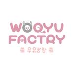 pura-pomuさんのオープン予定のテイクアウト専門K-POPカフェ「Wooyu Factory」のロゴ制作への提案