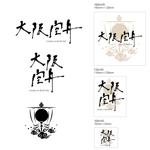 marukeiさんの日本酒「大阪空舟」の筆文字ロゴと和船の絵、どちらかだけでもOKへの提案