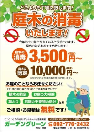 Shibutaniさんの造園業のポスティング用 チラシへの提案