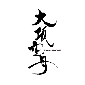 kyokyoさんの日本酒「大阪空舟」の筆文字ロゴと和船の絵、どちらかだけでもOKへの提案