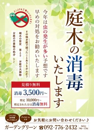 ishibashi_wさんの造園業のポスティング用 チラシへの提案