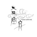 laksmi-anさんの日本酒「大阪空舟」の筆文字ロゴと和船の絵、どちらかだけでもOKへの提案