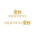 saki8さんの袋井愛野に新規OPENする大型分譲地のブランドロゴ作成への提案