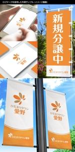 kinryuzanさんの袋井愛野に新規OPENする大型分譲地のブランドロゴ作成への提案
