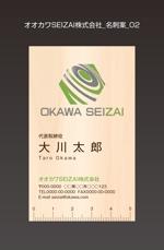 木材卸売り会社 オオカワSEIZAI株式会社の名刺デザインへの提案