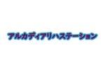 AKABARAさんのアルカディアリハステーションのロゴマーク作成(事業所名含む)(商標登録予定なし)への提案