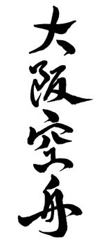 camellia1017さんの日本酒「大阪空舟」の筆文字ロゴと和船の絵、どちらかだけでもOKへの提案