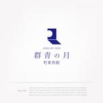 mg_webさんの新築町家旅館「群青の月」のロゴへの提案