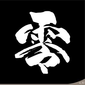 ninjinmamaさんの販売商品のシリーズ化のためのロゴへの提案