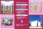marimo-5さんの戸建て住宅のA4三つ折チラシへの提案