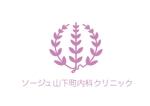 shibazakuraさんの新規開業内科クリニックのロゴへの提案
