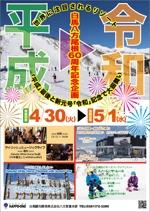 chabitoranosukeさんの白馬 八方尾根スキー場でゴールデンウィークにイベント開催チラシの依頼への提案