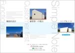 wakitamasahideさんの戸建て住宅のA4三つ折チラシへの提案