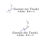 tanakaboyさんの新築町家旅館「群青の月」のロゴへの提案