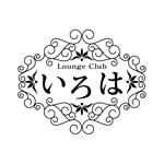 j-designさんの呑み屋 水商売 ラウンジ クラブ 「いろは」のロゴへの提案