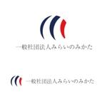 「一般社団法人 みらいのみかた」会社ロゴ への提案