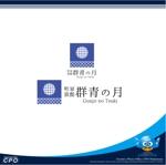 cpo_mnさんの新築町家旅館「群青の月」のロゴへの提案