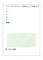 toshi-morimoriさんのリノベーション専門会社「収納力UPリノベ」のチラシへの提案