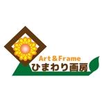 Doumeiさんの絵画・ガクブチの販売店 Art&Frame ひまわり画房のロゴへの提案