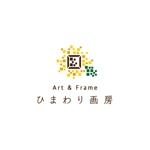 nocco_555さんの絵画・ガクブチの販売店 Art&Frame ひまわり画房のロゴへの提案
