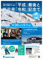 Nezuさんの白馬 八方尾根スキー場でゴールデンウィークにイベント開催チラシの依頼への提案