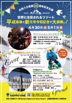 izumi_inさんの白馬 八方尾根スキー場でゴールデンウィークにイベント開催チラシの依頼への提案