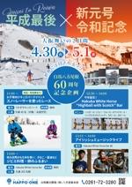 noa5366さんの白馬 八方尾根スキー場でゴールデンウィークにイベント開催チラシの依頼への提案