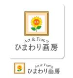 iguchi7さんの絵画・ガクブチの販売店 Art&Frame ひまわり画房のロゴへの提案