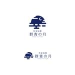 Puchi2さんの新築町家旅館「群青の月」のロゴへの提案