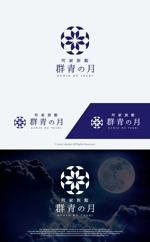 take5-designさんの新築町家旅館「群青の月」のロゴへの提案