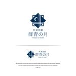 VEROさんの新築町家旅館「群青の月」のロゴへの提案