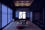 queuecatさんの新築町家旅館「群青の月」のロゴへの提案