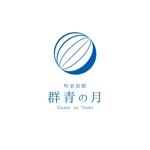 RISUさんの新築町家旅館「群青の月」のロゴへの提案